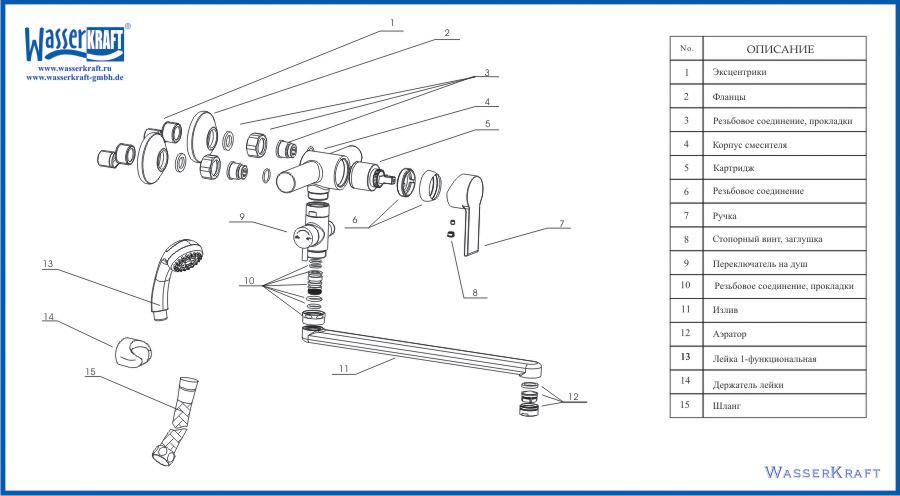 Ammer 3702L Einhand-Wannenmischer mit Brause